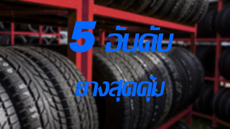 5 อันดับ ยางคุ้มค่าน่าใช้