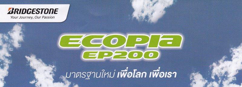 ECOPIA EP200
