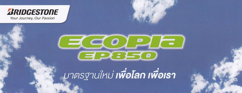 EP850 1 BRIDGESTONE EP850 (SUV)