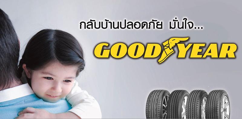 Goodyear บริการตรวจเช็คสภาพรถฟรี 25 รายการที่กู๊ดเยียร์ ออโต้แคร์ ต้อนรับสงกรานต์ 2557