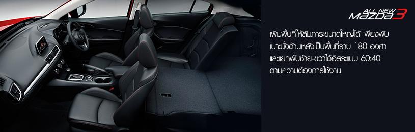 2014 Mazda 3-12