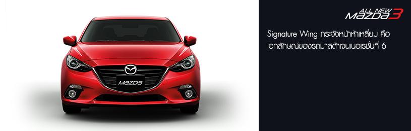 2014 Mazda 3-3