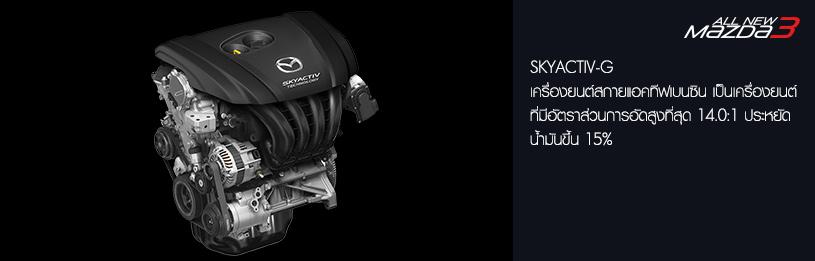 2014 Mazda 3 engine