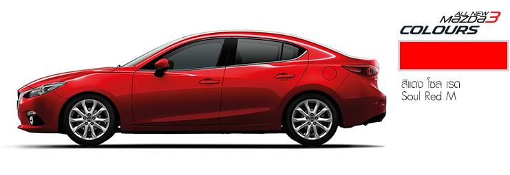2014 Mazda 3 Skyactiv ราคา โปรโมชั่นตารางผ่อน ดอกเบี้ยเริ่มต้น 3.05%