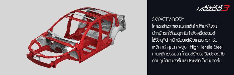 2014 Mazda 3 safety