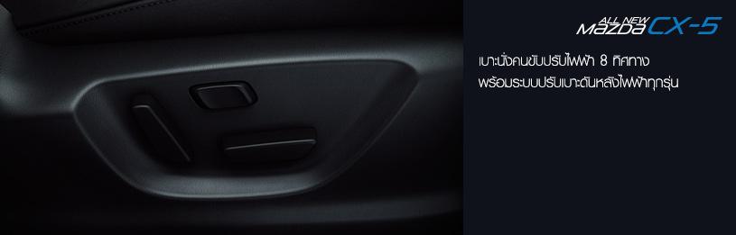 2014 Mazda CX-5 20