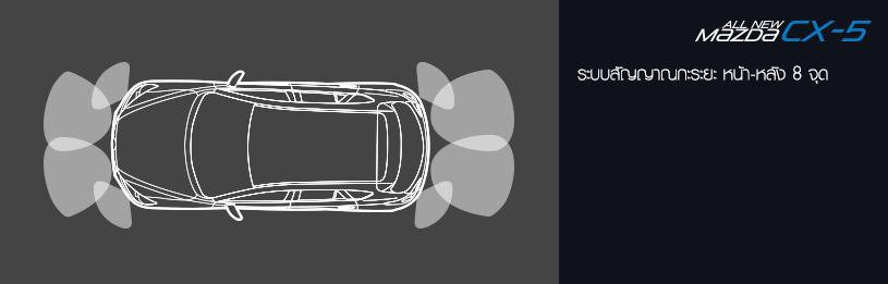 2014 Mazda CX 5 sensor MAZDA CX 5 2018 ราคา โปรโมชั่นตารางผ่อนพร้อมข้อเสนอพิเศษ