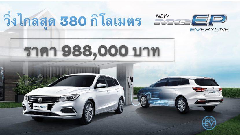 NEW MG EP 2021 เอ็ม จี อีพี ใหม่ นิยามความคุ้ม 988,000 บาท