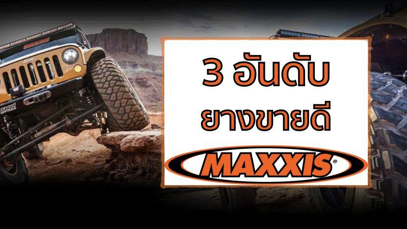 3 อันดับ ยางแม็กซิส MAXXIS ที่ขายดีที่สุดปี 2020