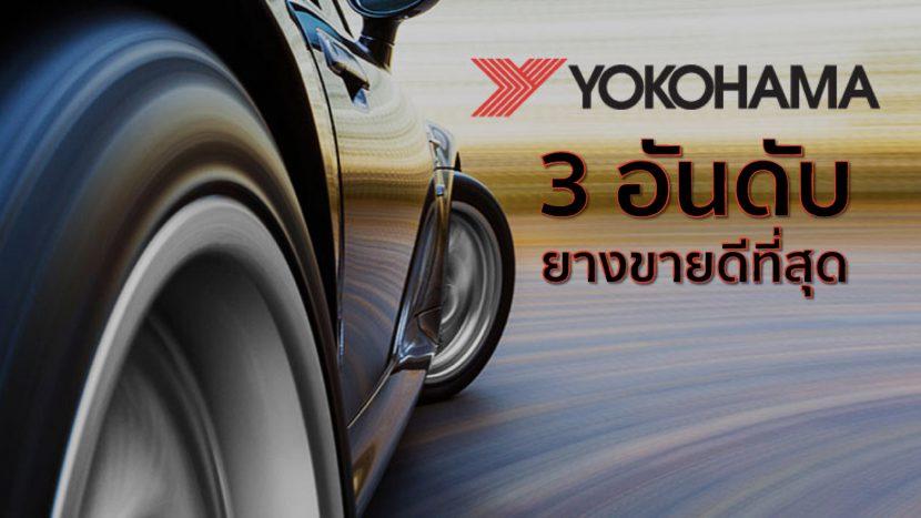 3 อันดับ ยางโยโกฮามา YOKOHAMA ที่ขายดีที่สุดปี 2021