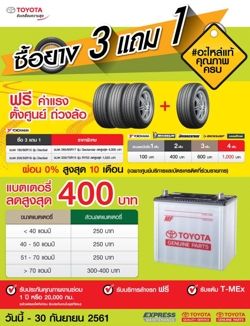 %name TOYOTA จัดโปร ! ซื้อยาง 3 เส้น ฟรี 1 เส้น ที่ศูนย์บริการทั่วประเทศ ถึง 30 ก.ย. 61