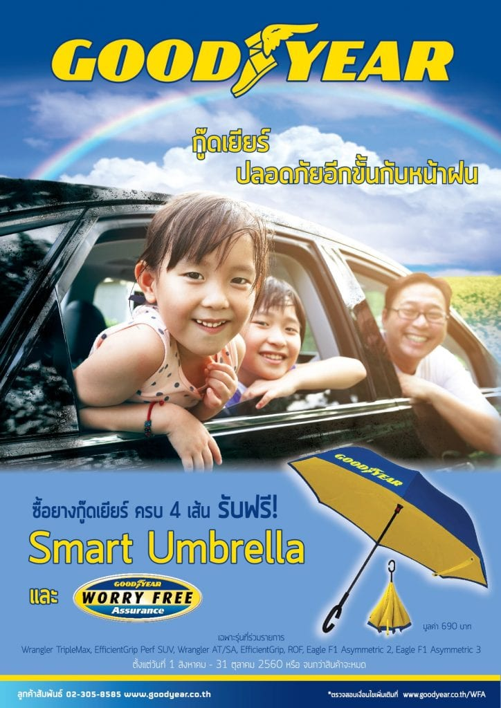 กู๊ดเยียร์ ชวนทุกคนอุ่นใจปลอดภัยอีกขั้นกับหน้าฝนถึงวันที่ 31 ตุลาคม 2560