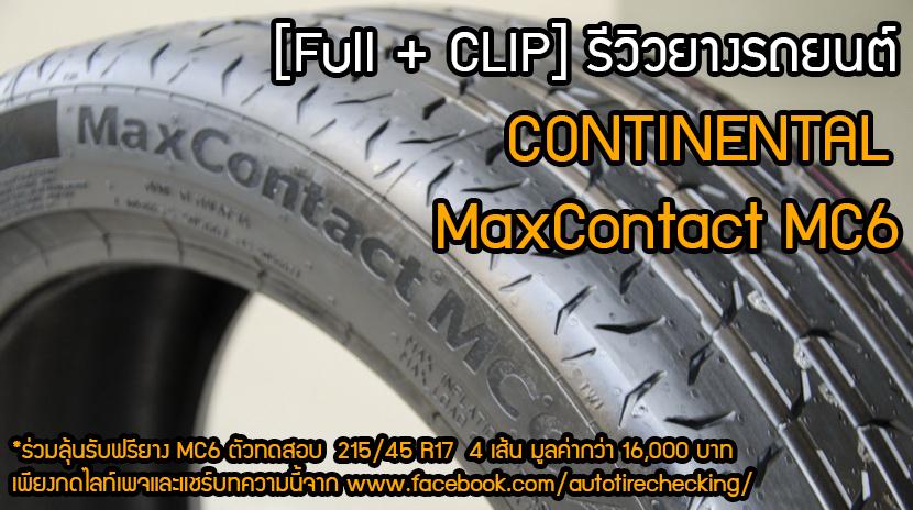 CONTINENTAL MC6 2 resize 3 Review ฉบับเต็ม CONTINENTAL MaxContact MC6 สปอร์ต นุ่ม คุ้ม