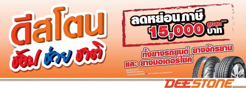 DEESTONE 1 2 DEESTONE ยางมาตรฐานสำหรับคนไทย
