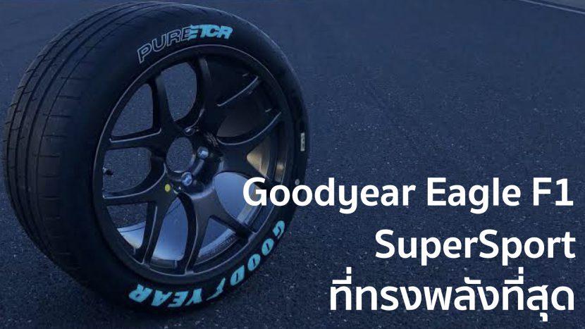 Goodyear Eagle F1 SuperSport ที่ทรงพลังที่สุด