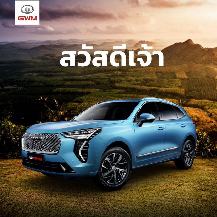 นวัตกรรมเด่น GWM เกรท วอลล์ มอเตอร์ ผู้ผลิต SUV ชั้นนำจากจีน