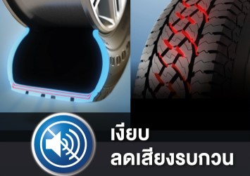 GOODYEAR WRANGLER AT SILIENTTRAC ลุย เงียบ ทน