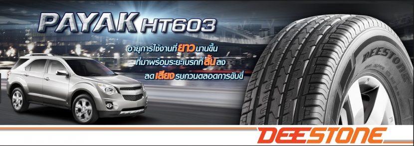 DEESTONE PAYAK HT603 ยาง On Road SUV คุณภาพดีราคาโดน