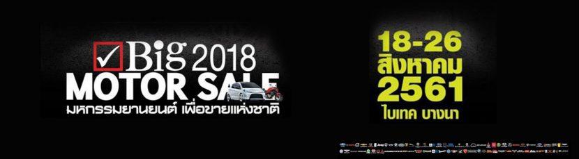 มาแล้ว BIG MOTOR SALE 2018 ซื้อรถจบที่เดียว