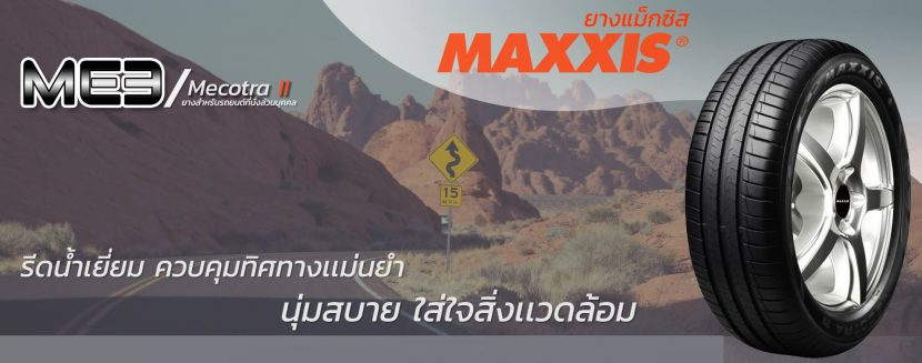 MAXXIS ME 3 ยางสุดคุ้มสำหรับรถเล็ก