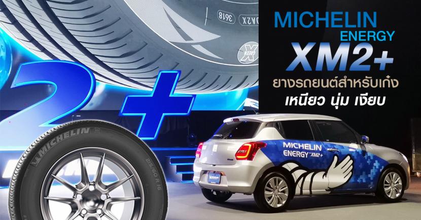 MICHELIN ENERGY XM2+ ดีไหม กับยางสุดคุ้มตลอดระยะการใช้งาน