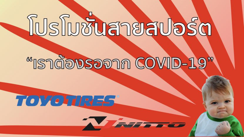 โปรด่วนยาง TOYO NITTO สายสปอร์ต ต้องรอดจาก COVID 19