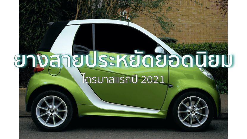 10 ยางรถยนต์ประหยัดน้ำมันยอดนิยมไตรมาสแรกประจำปี 2021