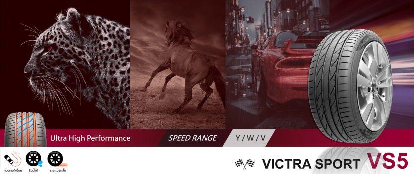 MAXXIS VICTRA SPORT VS5 ยางสมรรถนะสูงดุดันดุจสัตว์ป่า
