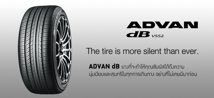 YOKOHAMA ADVAN dB V552 มิติใหม่แห่งความพรีเมี่ยม