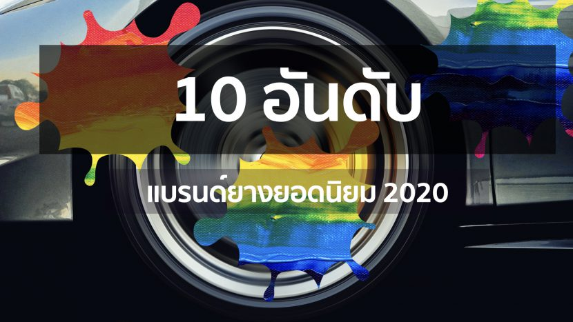 ยางรถยนต์ยี่ห้อไหนดี 2020 กับ 10 อันดับแบรนด์ยอดฮิต