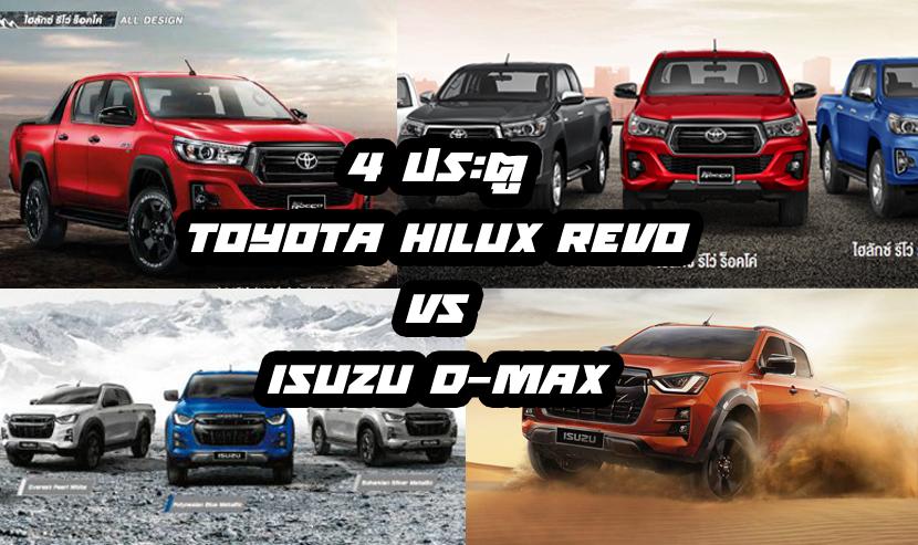 วัดกันกระบะ 4 ประตู TOYOTA HILUX REVO vs All NEW ISUZU D MAX 2019   2020