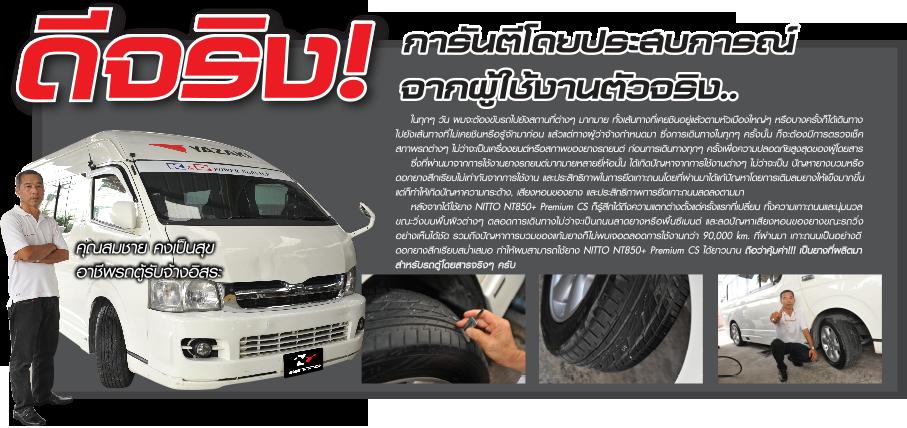 data1 NITTO NT850+ Premium CS ยางรถตู้ระดับพรีเมี่ยม
