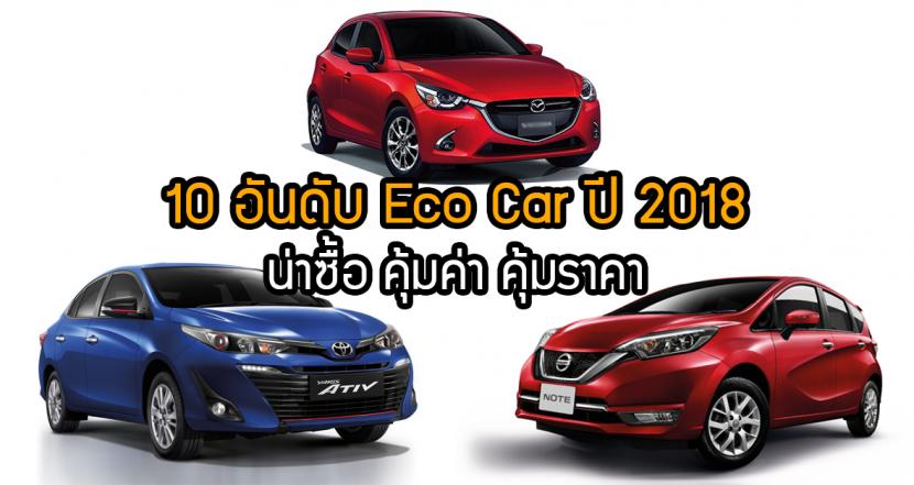 รถ ECO CAR 2018 กับ 10 อันดับที่ดีที่สุด คุ้มค่า น่าจับจอง