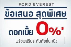 FORD Everest 2018   ฟอร์ด เอเวอเรสต์ ราคาและโปรโมชั่นดอกเบี้ย 0%