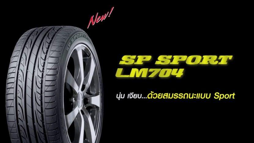 lm704 ยางน่าใช้สำหรับ ALL NEW SUZUKI SWIFT 2018