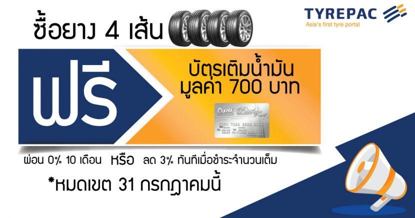 Tyrepac จัดหนัก แจกจริง!! ซื้อยางกับ Tyrepac ครบ 4 เส้น ฟรีบัตรน้ำมัน 700 บาท