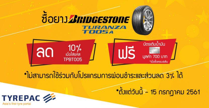 โปรโมชั่น TYREPAC ร้านยางออนไลน์ ซื้อ Bridgestone Turanza T005A ลดทันที 10% สั่งครบ 4 เส้นลดอีก 700 บาท