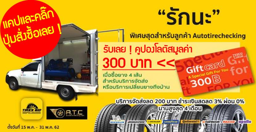 โปรโมชั่นยางรถยนต์ TIRESBID X ATC รักนะ 300 รับฟรีบัตรโลตัส 300 บาท !!