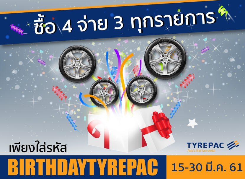 TYREPAC ร้านยางรถยนต์ออนไลน์ จัดโปรโมชั่นยางรถยนต์ 3 ฟรี 1